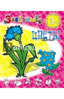 Забавные полевые цветы изображение обложки