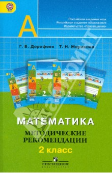 Математика. 2 класс. Методические рекомендации. ФГОС - Дорофеев, Миракова
