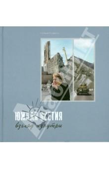Южная Осетия: взгляд изнутри - Наталья Батраева изображение обложки