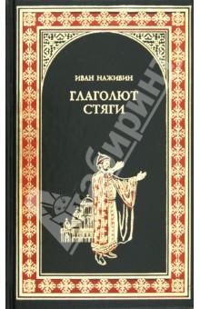 Купить Иван Наживин: Глаголют стяги ISBN: 978-5-4444-0166-8