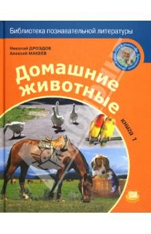 Домашние животные. Книга 1 - Дроздов, Макеев