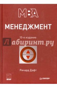 Менеджмент - Ричард Дафт