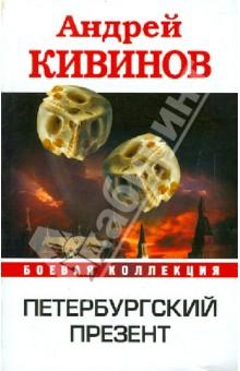 Петербургский презент - Андрей Кивинов