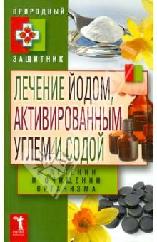 лечение активированным углем аллергии