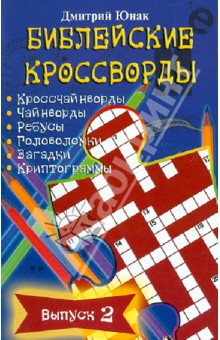 Библейские кроссворды. Выпуск 2 - Дмитрий Юнак