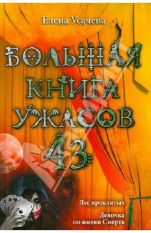 Большая книга ужасов. 43 - Елена Усачева