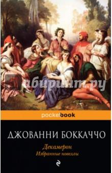 Декамерон. Избранные новеллы - Джованни Боккаччо