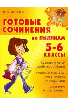 Готовые сочинения по былинам. 5-6 классы - Валентина Крутецкая