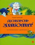 Корней Чуковский - Доктор Айболит: Сказки (по Г.Лофтингу) обложка книги