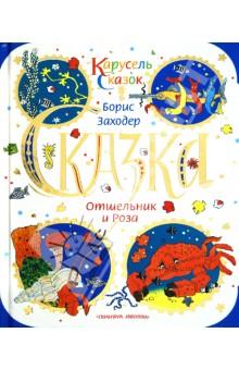 Купить книгу: Борис Заходер: Отшельник и роза (сказка, издательство Астрель, 2012 г.)