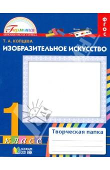 Изобразительное искусство 1кл [Твор. папка] ФГОС - Татьяна Копцева