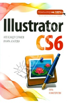 Illustrator CS6 - Сераков, Агапова