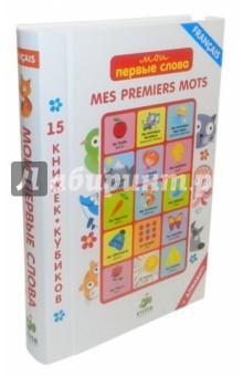 Мои первые слова. 15 книжек-кубиков. Французский язык