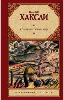 Купить книгу: Олдос Хаксли. О дивный новый мир (роман, издательство Астрель, 2013 г.)