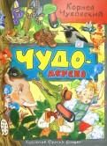 Корней Чуковский - Чудо-дерево обложка книги