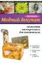 Ольга Воронова - Модный декупаж: пошаговые мастер-классы для начинающих обложка книги