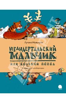 Лучано Мальмузи - Неандертальский мальчик, или Большой поход обложка книги