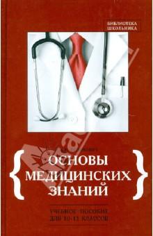 Основы медицинских знаний. Учебное пособие для 10-11 классов - Николай Федюкович