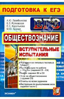 Обществознание. Подготовка к ЕГЭ. Вступительные испытания - Лазебникова, Рутковская, Королькова