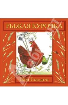 Рыжая курочка обложка книги