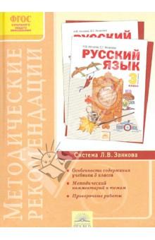 Методические рекомендации к курсу Русский язык. 3 класс. ФГОС - Антохина, Нечаева изображение обложки
