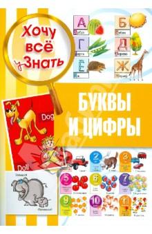 Буквы и цифры. Энциклопедия с наклейками для детей с 4-х лет