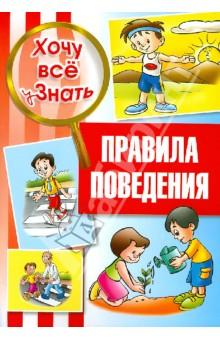 Купить Правила поведения ISBN: 978-5-91149-249-6