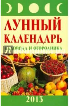 Лунный календарь садовода и огородника. 2013 год - Михаил Буров