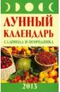 Михаил Буров - Лунный календарь садовода и огородника. 2013 год обложка книги