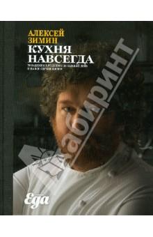 Кухня навсегда - Алексей Зимин