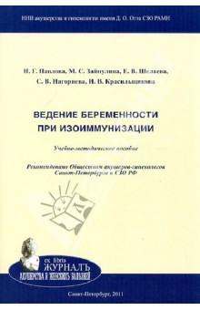Ведение беременности при изоиммунизации - Павлова, Шелаева, Зайнулина