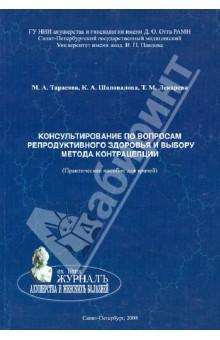 Консультирование по вопросам репродуктивного здоровья и выбору метода контрацепции - Тарасова, Шаповалова, Лекарева