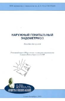 Наружный генитальный эндометриоз - Ярмолинская, Баранов, Рулев, Тарасова, Сельков