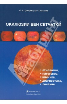 Окклюзии вен сетчатки (этиология, патогенез, клиника, диагностика, лечение) - Тульцева, Астахов