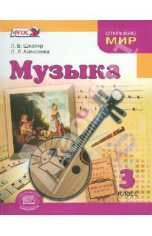 Музыка. 3 класс. Учебник для общеобразовательных учреждений. ФГОС - Школяр, Алексеева