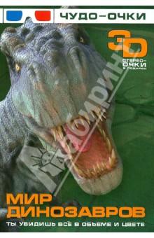 Мир динозавров (+чудо-очки 3D) - Хомич, Урьева