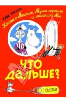 Что дальше? Книга о Мюмле, Муми-тролле и Малышке Мю - Туве Янссон