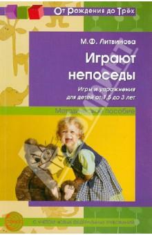 Купить Мария Литвинова: Играют непоседы: игры и упражнения для детей от 1,5 до 3 лет: Методическое пособие ISBN: 9785994905722