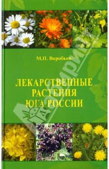 Лекарственные растения Юга России - Михаил Воробьев
