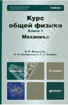 Курс общей физики. В 3-х книгах. Книга 1: механика: учебник для бакалавров