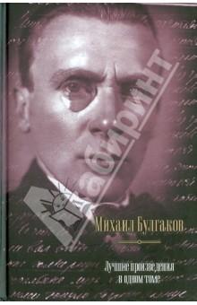 Лучшие произведения в одном томе - Михаил Булгаков