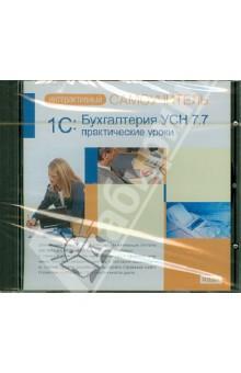 1С: Бухгалтерия УСН 7.7. Практические уроки (CDpc)