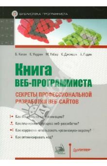 Книга веб-программиста: секреты профессиональной разработки веб-сайтов - Хоган, Уоррен, Уэбер, Джонсон, Годин