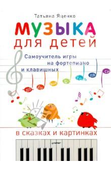 Татьяна Яценко - Музыка для детей. Самоучитель игры на фортепиано и клавишных в сказках и картинках обложка книги