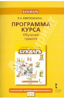 Горецкий 1 класс русский язык читать онлайн