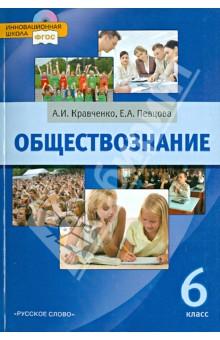 Обществознание. Учебник для 6 класса общеобразовательных учреждений. ФГОС. (+CD) - Кравченко, Певцова