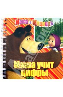 Маша учит цифры. Маша и Медведь. Книжка на пружинке