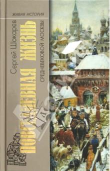 Повседневная жизнь средневековой Москвы - Сергей Шокарев