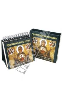 Чудотворные иконы России. Календарь универсальный