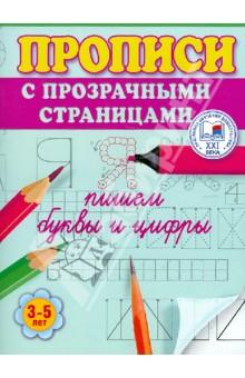 Пишем буквы и цифры. Прописи с прозрачными страницами. 3-5 лет - Олеся Жукова
